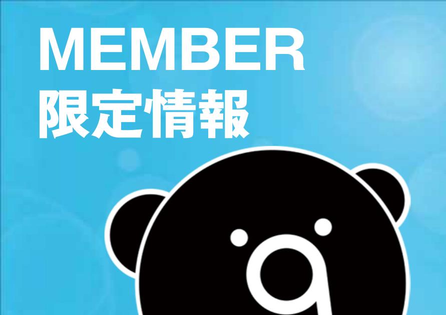 grin10月イベントのお知らせ