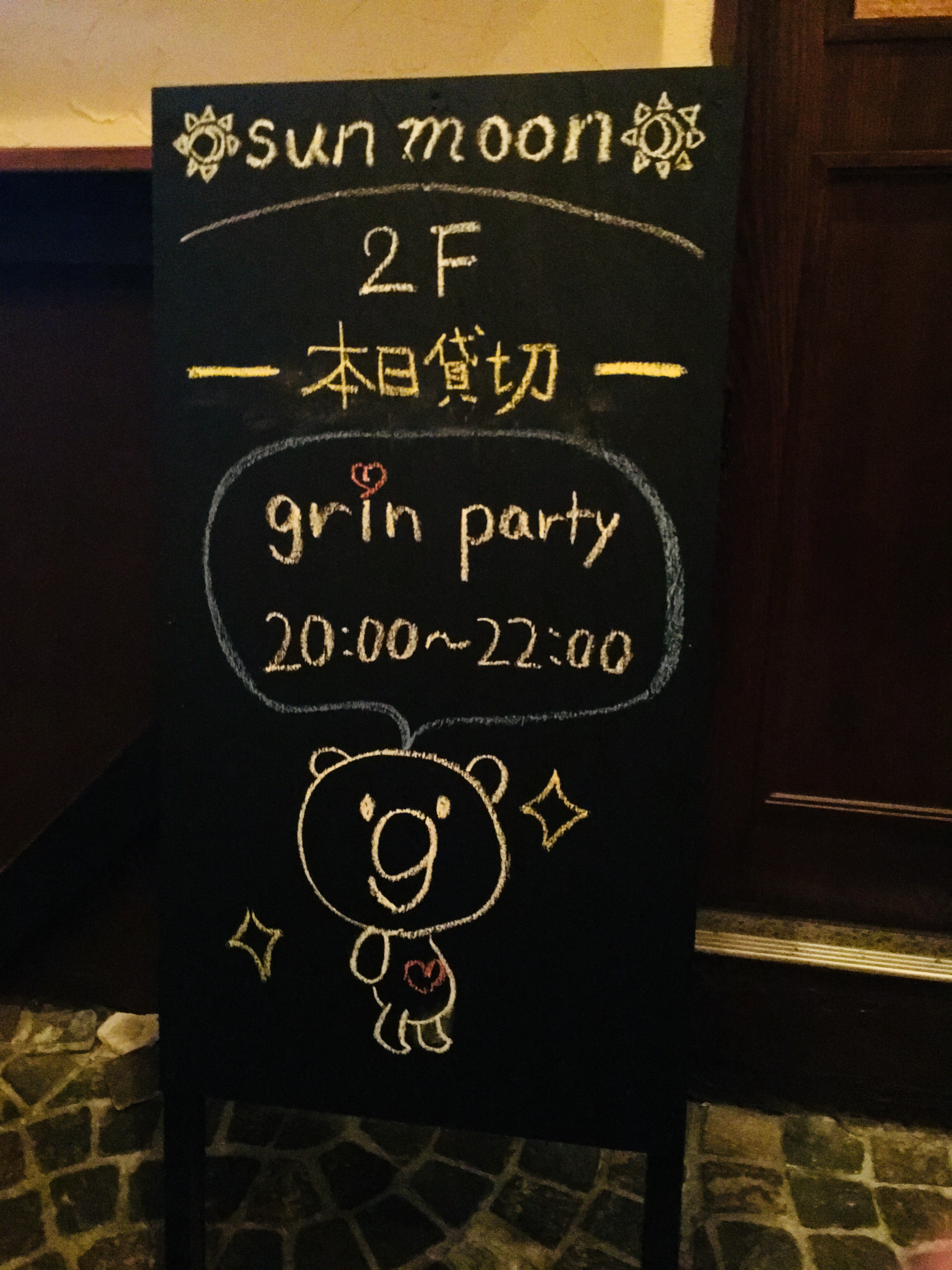 grin party開催しました(^^)