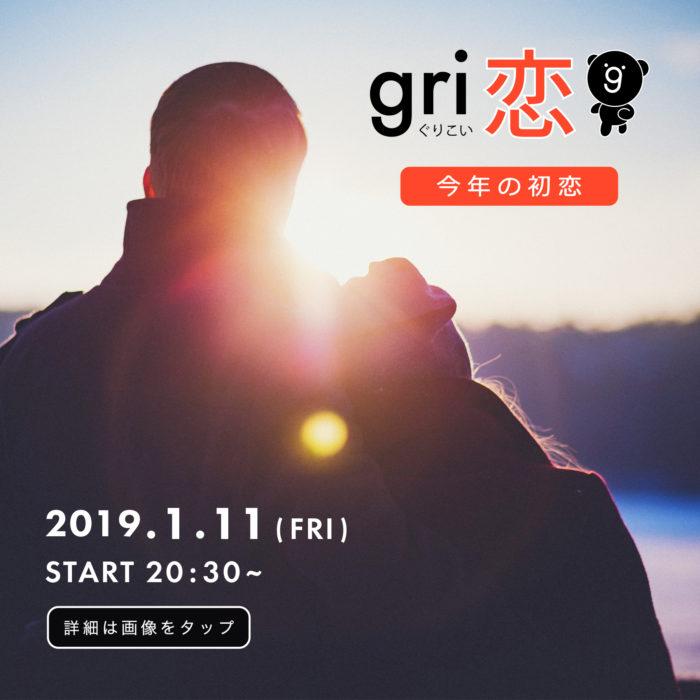 gri恋☆今年の初恋