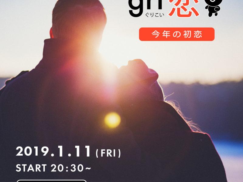 今年初のgri恋イベント報告☆