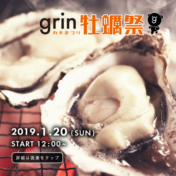 grin牡蠣祭