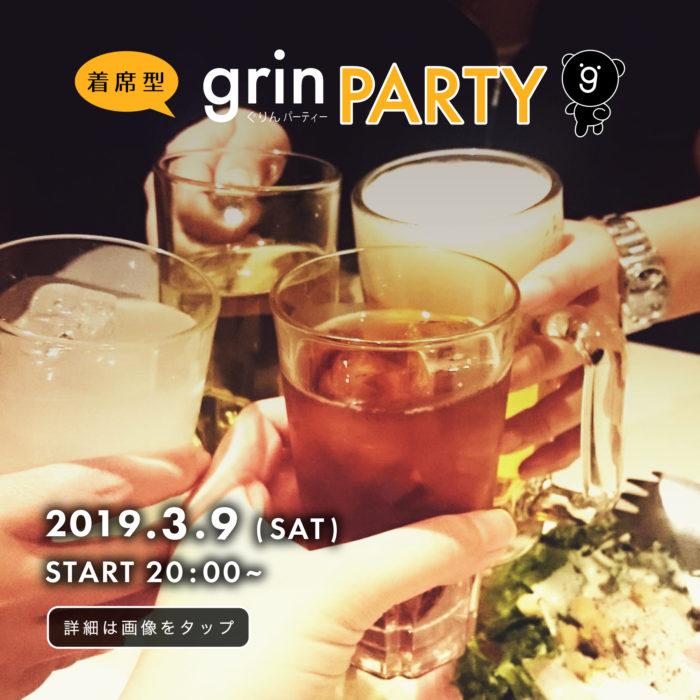 着席型 grin PARTY(男性キャンセル待ち)