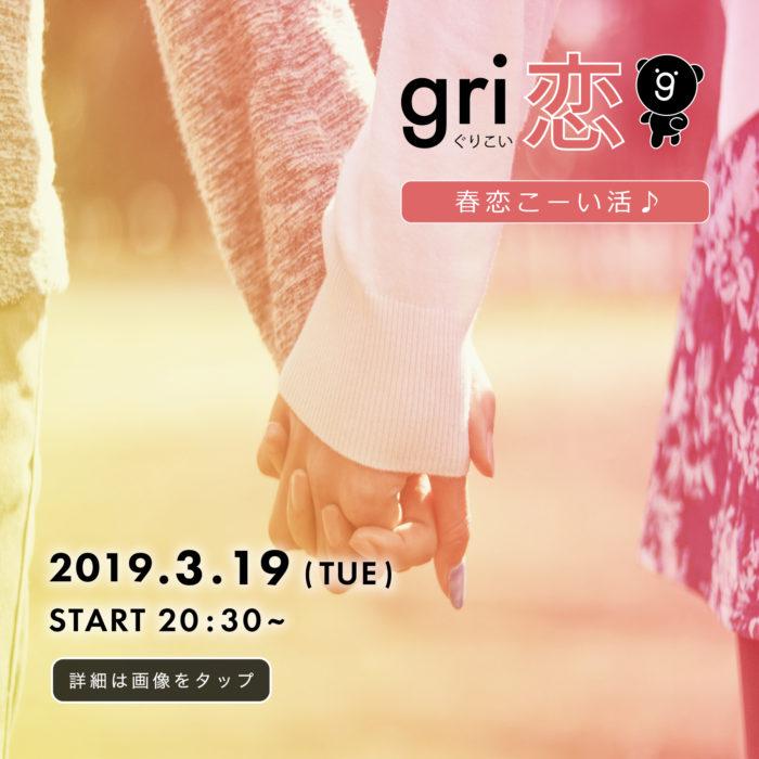 gri恋  春恋こーい活♪(女性キャンセル待ち)