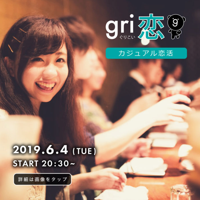 gri恋 カジュアル恋活