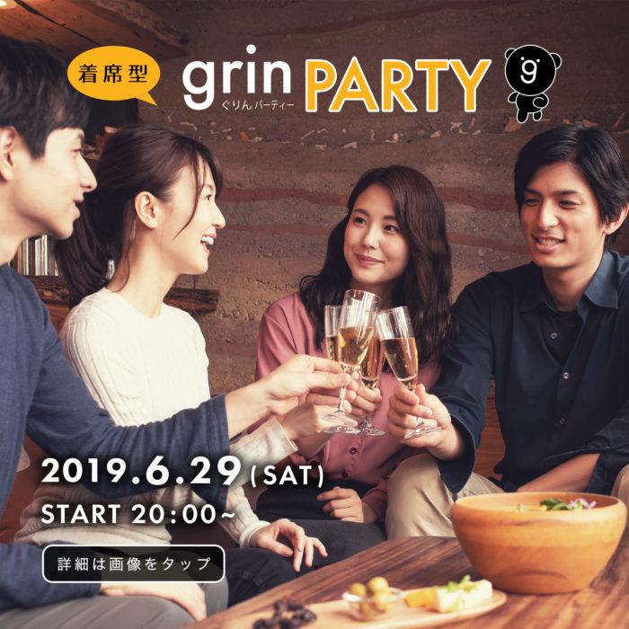 着席型 grin PARTY