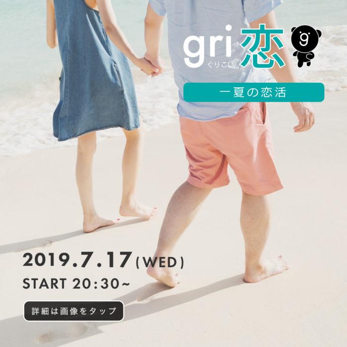 gri恋 一夏の恋活