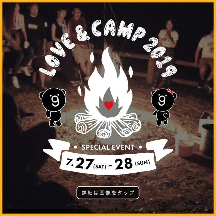 Love and Camp 2019