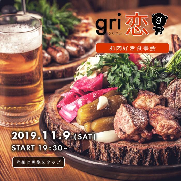 gri恋 お肉好き食事会