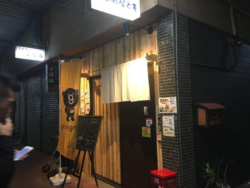 11/9お肉好き食事会開催♪