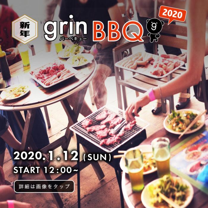 新年grinBBQ 2020