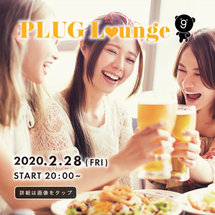 PLUG Lounge