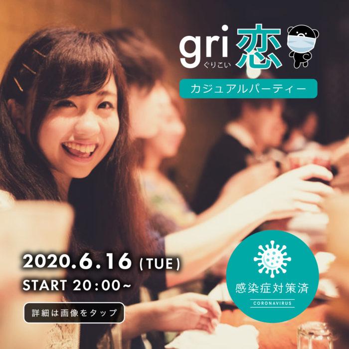 gri恋 大人カジュアルな食事会