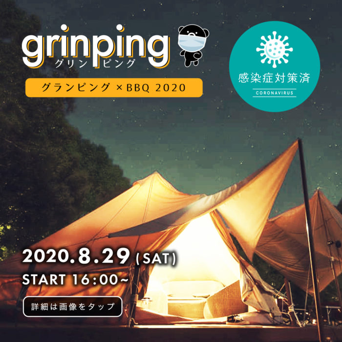 grinping グリンピング2020