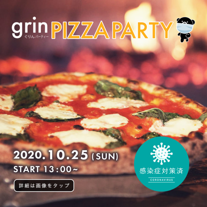 grin PIZZA PARTY vol.2