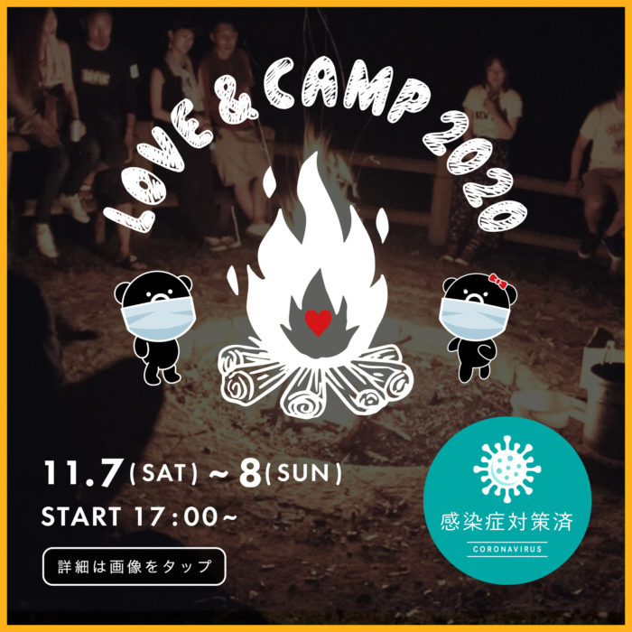 Love and Camp 2020