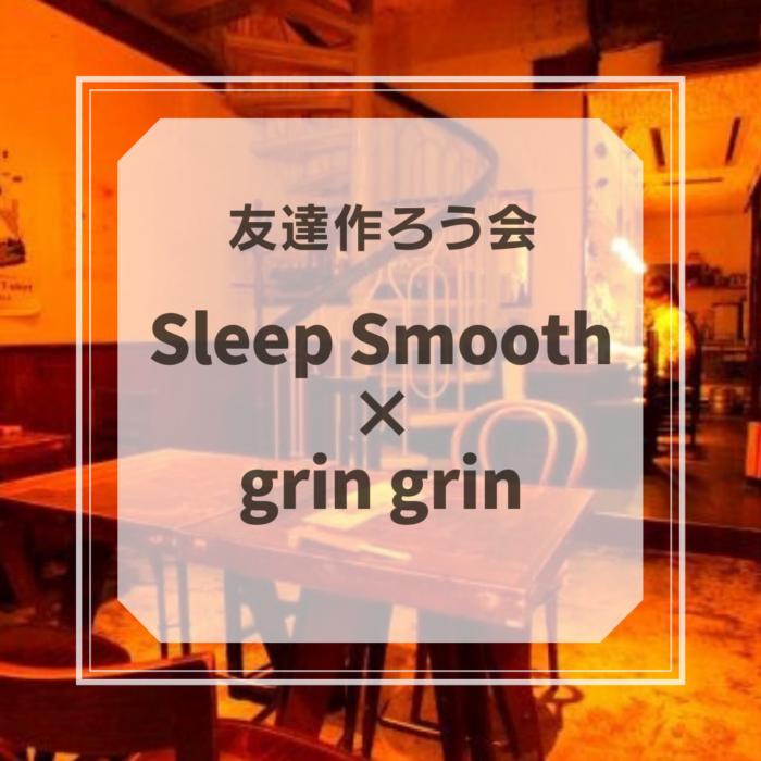 Sleep Smooth×grin grinコラボ企画