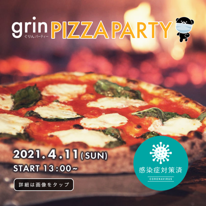 grin PIZZA PARTY vol.3