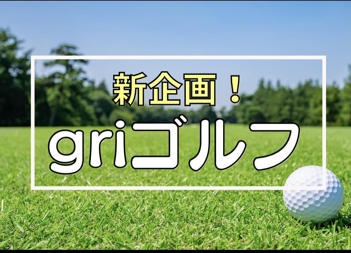 ゴルフイベント報告!